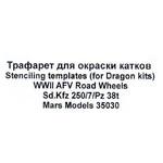 Модель Mars Models Трафарет для окраски катков Sd.Kfz 250/7/Pz 38t (Mars-PE35030) фото №1