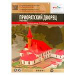 Модель Umbum Переплетный картон Приоратский дворец (UB344) фото №1