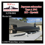 """Модель Samek Models Rop O.S. Японская подводная лодка типа 1941 года """"KO-Hyoteki"""" (ROP-S350-001)  фото №1"""