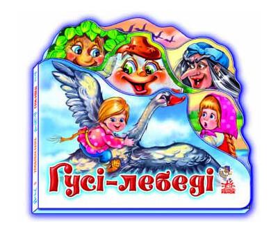 Книга Ranok Creative Любимая сказка (мини): Гуси - лебеди укр (332012)