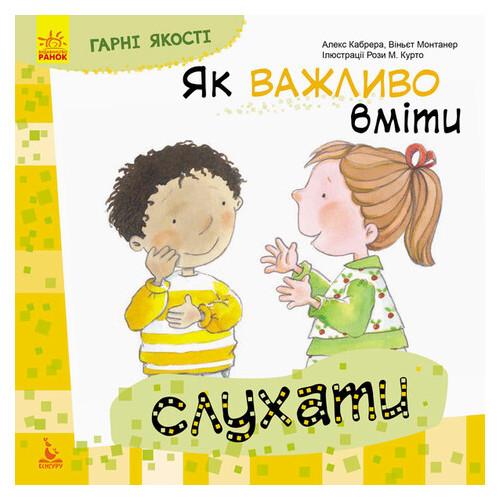 Книга Ranok Creative Хорошие качества Как важно уметь слушать укр (981001)