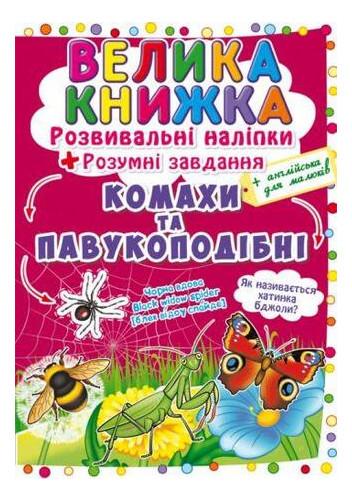 Большая книга Развивающие наклейки Умные задания Насекомые и паукоподобные укр.