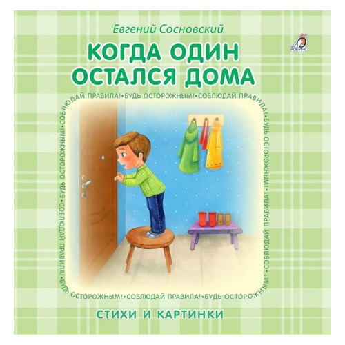 Книга Робинс Книжки - картонки. Когда один остался дома