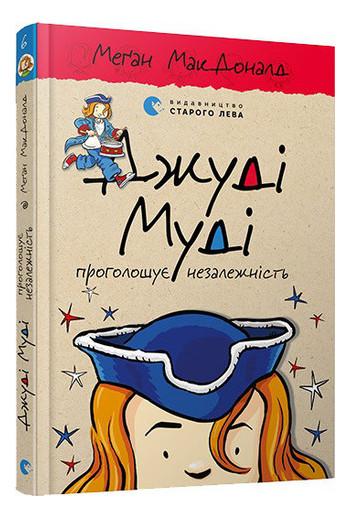 Книга Издательство Старого Лева Джуд Муд Провозглашает независимость укр