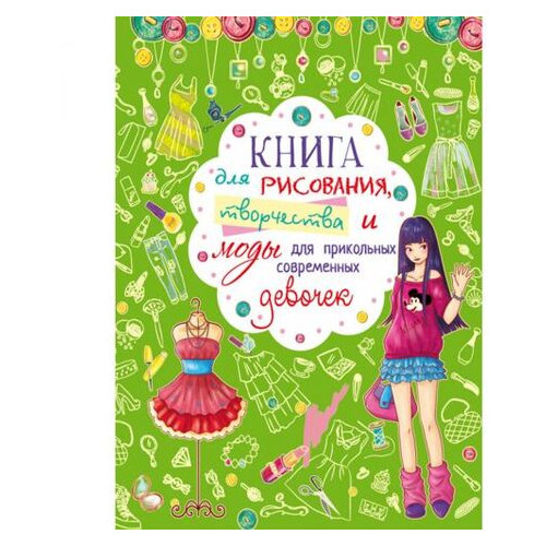 Книга Кристалл Бук Книга для рисования творчества и моды для прикольных современных девочек (F00025317)
