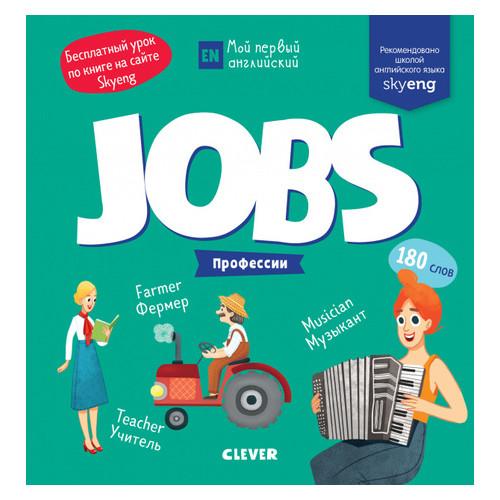 Книга Клевер Мой первый английский. Jobs. Профессии.
