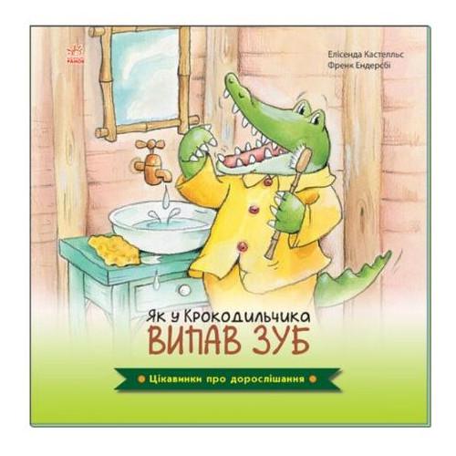 Книга Ранок Интересности о взрослении. Как у Крокодильчика выпал зуб укр (А1366002У)