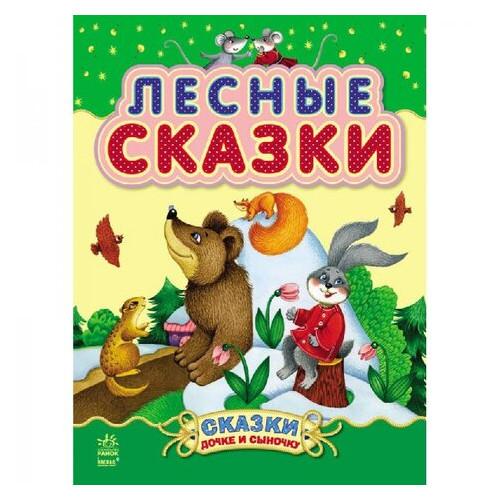 Сказочки дочке и сыночку Ранок Лесные сказки рус (С193007Р)
