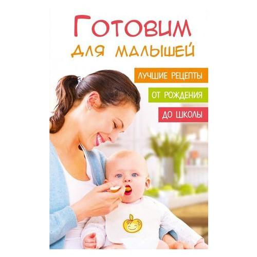 Книга Виват Готовим для малышей. Лучшие рецепты от рождения до школы (9786176906766)