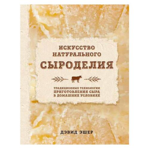 Книга Эксмо Искусство натурального сыроделия (светлая)