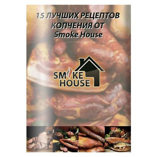 Книга рецептов по горячему копчению Smoke House