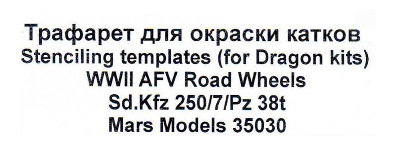 Модель Mars Models Трафарет для окраски катков Sd.Kfz 250/7/Pz 38t (Mars-PE35030)