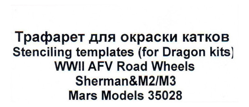 Модель Mars Models Трафарет для окраски катков Sherman и M2/M3 Mars-PE35028)