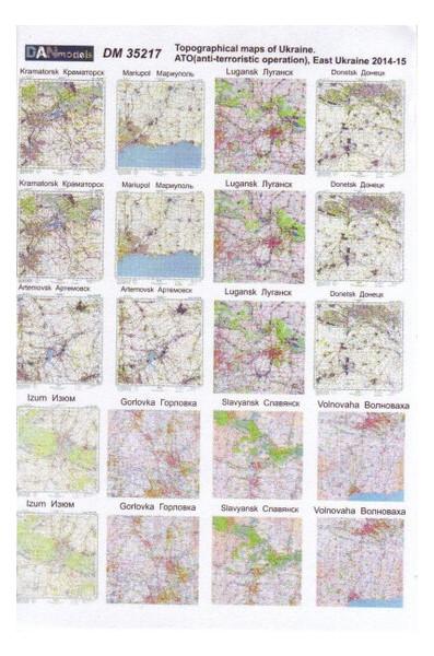 Топографические карты зоны АТО. Украина 2015 DAN models (DAN35217)