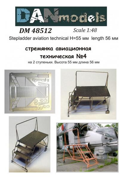 Модель DAN models Стремянка авиационная техническая № 4 55 мм (DAN48512)