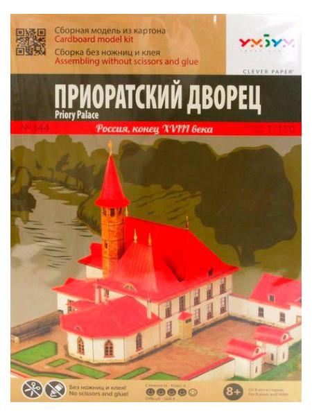 Модель Umbum Переплетный картон Приоратский дворец (UB344)
