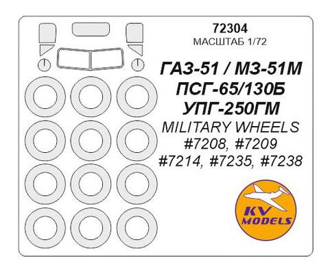 Маска для модели KV Models Автомобиль ГаЗ-51 (KVM72304)