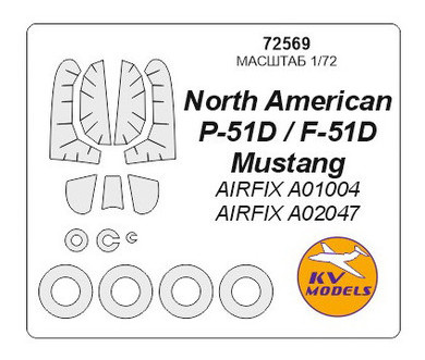Маска для модели KV Models Самолет P-51D Mustang (KVM72569)