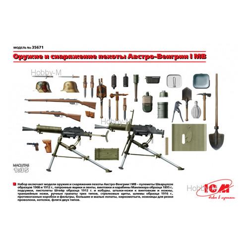 Модель ICM Вооружение и снаряжение пехоты Австро-Венгрии І МВ (ICM35671)