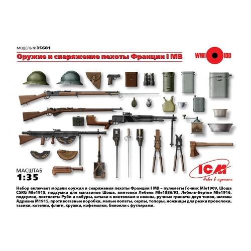 Модель ICM Оружие и снаряжение пехоты Франции І МВ (ICM35681)