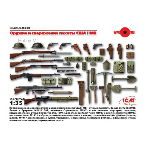 Набор ICM Оружие и снаряжение пехоты США І МВ (ICM35688)