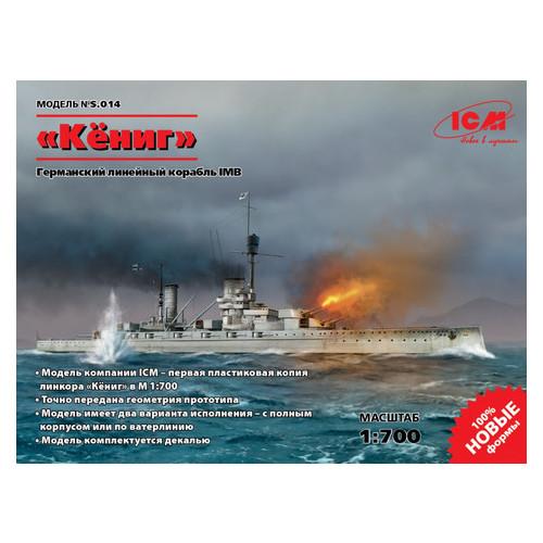 Модель ICM Германский линейный корабль Кениг І МВ (ICMS014)