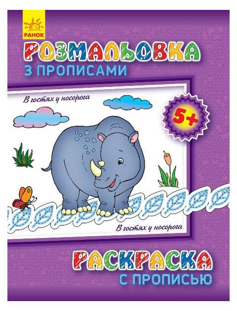 Раскраска с прописями Ranok Creative В гостях у носорога (551008)