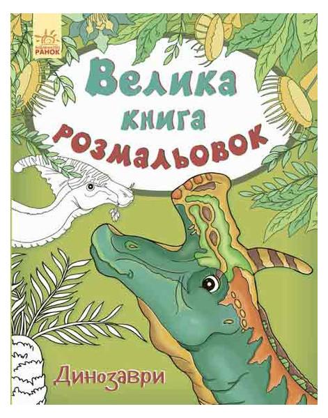Большая книга раскрасок Ranok Creative Динозавры укр (670016)