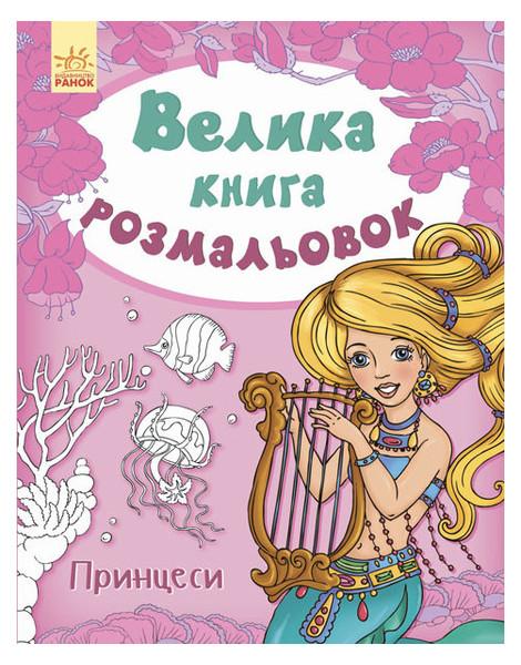 Большая книга раскрасок Ranok Creative Принцессы укр (670009)