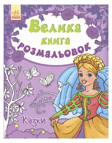 Большая книга раскрасок Ranok Creative Сказки укр (670011)