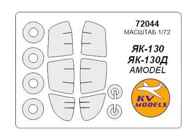 Маска KV Models Як-130 Amodel (KVM72044)