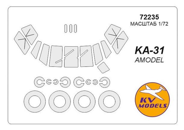Маска KV Models Камов Ка-31 (KVM72235)