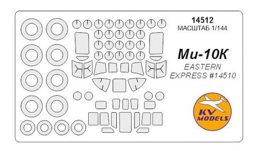 Маска KV Models Ми-10К (KVM14512)