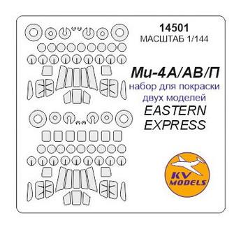 Маска KV Models Ми-4 А/АВ/П (KVM14501)
