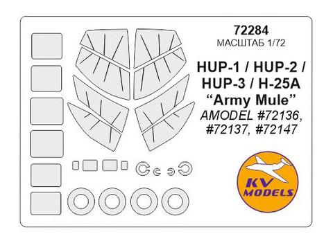Маска для модели KV Models Вертолет HUP-1 HUP-2 HUP-3 H-25 (KVM72284)