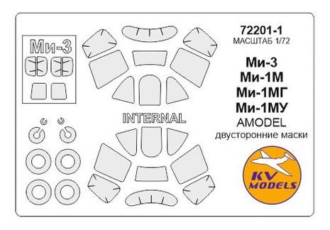 Маска для модели KV Models Вертолет Ми-1М Ми-1МГ Ми-1МУ Ми-3 (KVM72201-01)