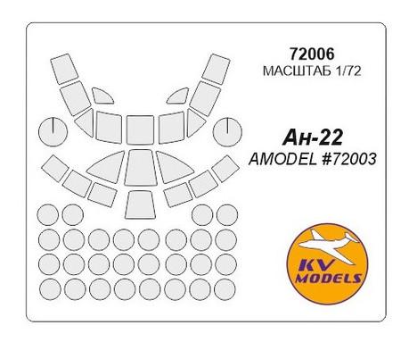 Маска для модели KV Models Самолет Ан-22 (KVM72006)