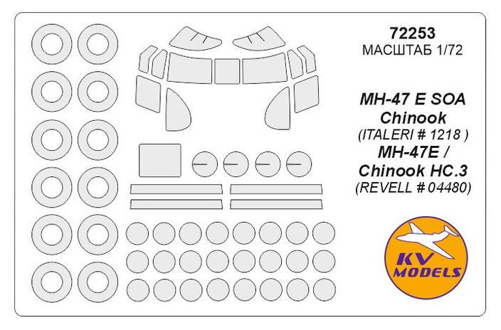 Маска для модели KV Models Самолет MH-47 E SOA Chinook MH-47E Chinook HC.3 (KVM72253)