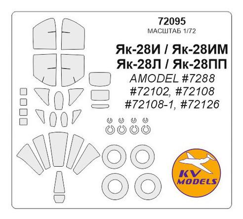 Маска для модели KV Models Самолет Як-28ПП Як-28И (KVM72095)