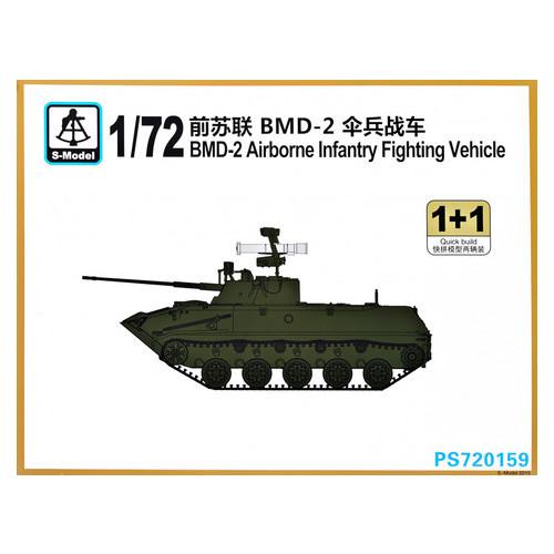 Модель S-Model Боевая машина десанта БМД-2 (SMOD-PS720159)