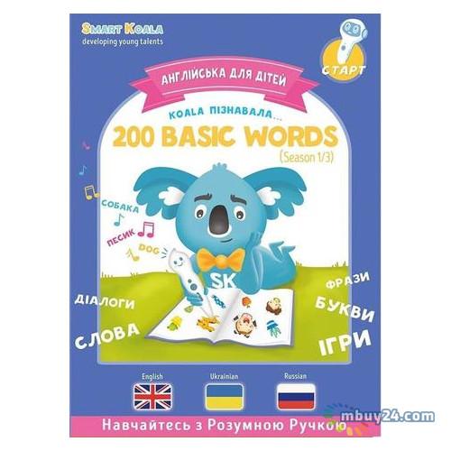 Интерактивная обучающая книга Smart Koala 200 Первых Слов Сезон 1 (SKB200BWS1)