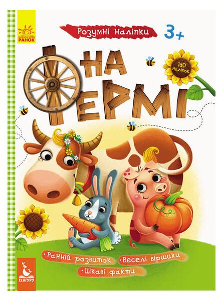 Умные наклейки Ranok Creative На ферме укр (879003)