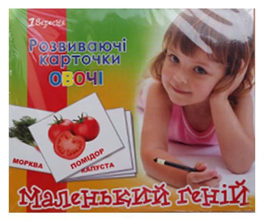 Набор карточек 1 Вересня Овощи 15 шт укр (952795)