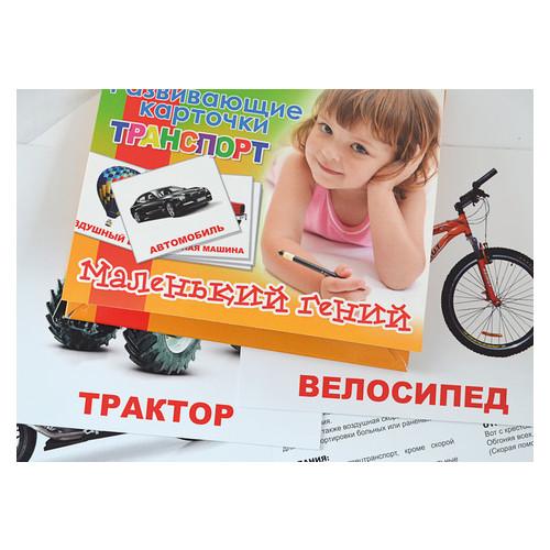 Набор карточек 1 Вересня Транспорт 15 шт (951295)