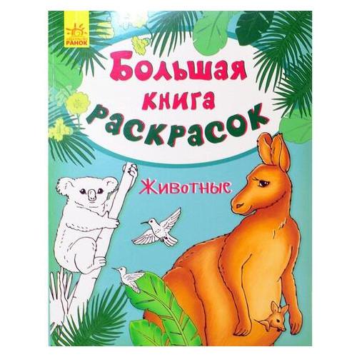 Большая книга раскрасок Ранок Животные (С670001Р)