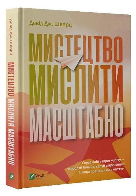 Книга Мистецтво мислити маштабно Віват (9789669821829)