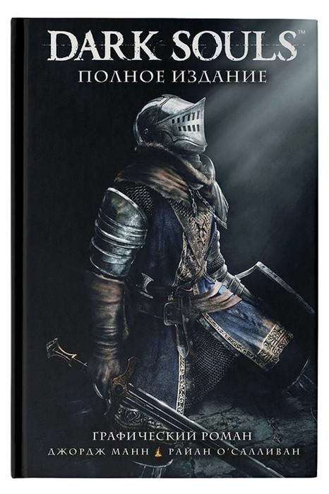 Книга АСТ Dark Souls. Полное издание