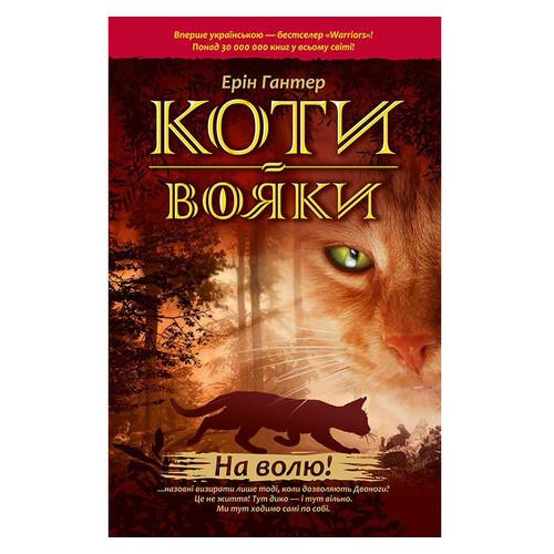 Книга АССА Коты - воины. На волю. Книга 1 укр. (9786177312450)