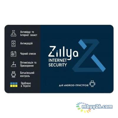 Антивирус Zillya! Internet Security for Android 1 ПК 3 года новая лицензия (ZISA-3y-1pc)